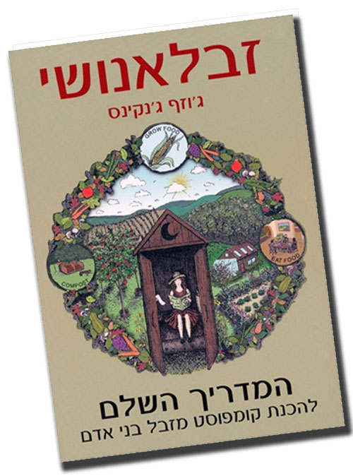 The Humanure Handbook is available in Hebrew.  For More Information: contact Yaar Publications.