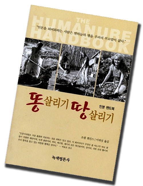The Humanure Handbook is available in Korean from Greenreview Publishing Co.